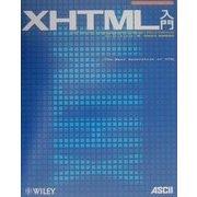 XHTML入門 [単行本]