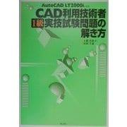 AutoCAD LT2000iによるCAD利用技術者1級実技試験問題の解き方 [単行本]