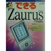 できるZaurus(できるシリーズ) [単行本]