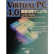 VIRTUAL PC4.0徹底活用マニュアル―インストールからWindowsネットワークへの接続まで [単行本]