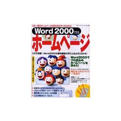 Word2000で作るホームページ-これ一冊でホームページの作り方がすべてわかる(ブティック・ムック No. 334) [ムックその他]