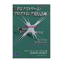 XPエクストリーム・プログラミング実行計画(The XP Series) [単行本]
