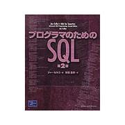 プログラマのためのSQL 第2版 [単行本]