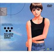 機動警察パトレイバー NEW OVA DVD-BOX
