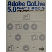 Adobe GoLive5.0 Webサイト構築ガイド for Windows [単行本]