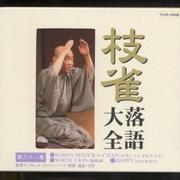 枝雀落語大全 【第三十八集】 ROBOT SHIZUKA-CHAN/WHITE LION/HAPPY