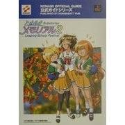 ときめきメモリアル2 サブストーリーズ リーピングスクールフェスティバル 公式ガイド(KONAMI OFFICIAL GUIDE 公式ガイドシリーズ) [単行本]