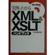 実例でわかるXML&XSLTハンドブック [単行本]