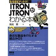 ITRON/JTRONがわかる本(なるほどナットク!) [単行本]