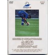 1998 FIFA ワールドカップ フランス大会 全記録メモリアル64ゲームズ