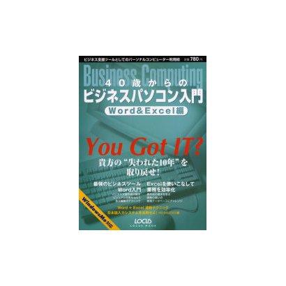 40歳からのビジネスパソコン入門 Word&Excel編-貴方の失われた10年を取り戻せ(LOCUS MOOK) [ムックその他]