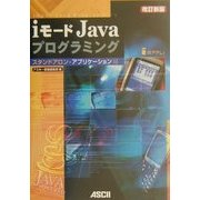iモードJavaプログラミング スタンドアロン・アプリケーション編 改訂新版 [単行本]