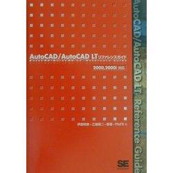 AutoCAD/AutoCAD LTリファレンスガイド―2000、2000i対応 [単行本]