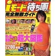 ケータイMAX vol.2(Bamboo Mook) [ムックその他]
