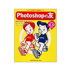 Photoshopの友 Ver.6.0対応 [単行本]