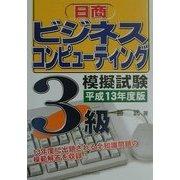日商ビジネスコンピューティング検定試験3級模擬試験〈13年度受験用〉 [単行本]