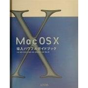 MacOS X導入パワフルガイドブック [単行本]