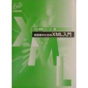 技術者のためのXML入門(FPT0102)(XML基礎シリーズ〈1〉) [全集叢書]