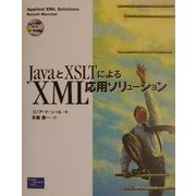 JavaとXSLTによるXML応用ソリューション [単行本]