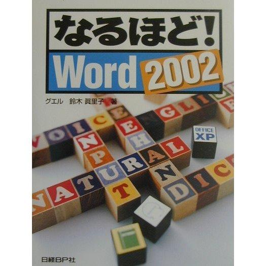 なるほど!Word2002 [単行本]