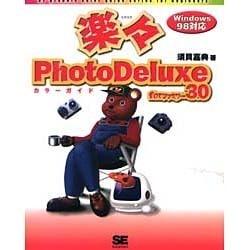 楽々PhotoDeluxe forファミリー3.0カラーガイド(SE graphic color guide series for beginners) [単行本]