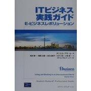 ITビジネス実践ガイド―E-ビジネスレボリューション [単行本]