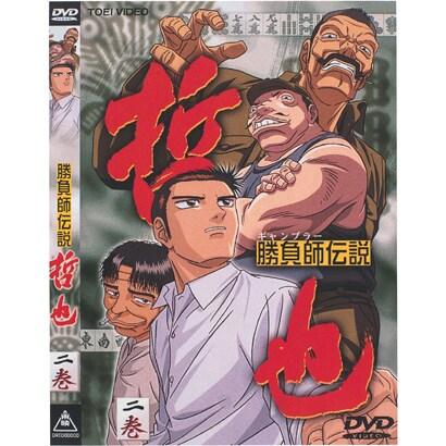勝負師伝説 哲也(二巻) [DVD]