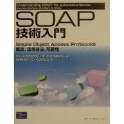 SOAP技術入門―Simple Object Access Protocolの概念、活用技法、可能性 [単行本]