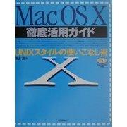 Mac OS X徹底活用ガイド―UNIXスタイルの使いこなし術 [単行本]