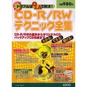 CD-R/RWテクニック全集-もう悩まない困らないトラブルはQ&Aで解決(LOCUS MOOK) [ムックその他]