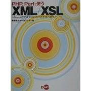 PHP、Perlで使うXML/XSL―Sablotronで実現するWEBサイト管理の効率化 [単行本]