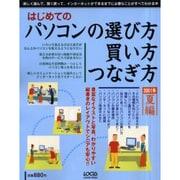 はじめてのパソコンの選び方買い方つなぎ方 2001年夏編(LOCUS MOOK) [ムックその他]