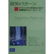認知パターン―オブジェクト技術のための問題解決フレームワーク [単行本]