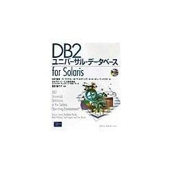 DB2ユニバーサル・データベースfor Solaris [単行本]