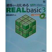 初歩からはじめるREALbasic3―REAL Software公認オフィシャルガイドブック(MAC POWER BOOKS) [単行本]
