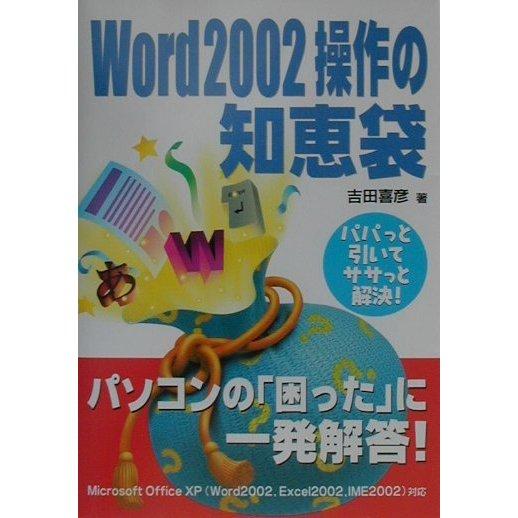 Word2002操作の知恵袋 [単行本]