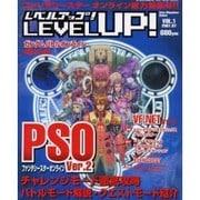 レベルアップ VOL.1(Sony Magazines Deluxe) [ムックその他]