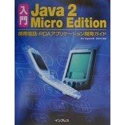 入門 Java2 Micro Edition―携帯電話・PDAアプリケーション開発ガイド [単行本]