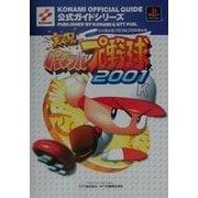 実況パワフルプロ野球2001 公式ガイド(KONAMI OFFICIAL GUIDE公式ガイドシリーズ) [単行本]