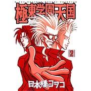 極東学園天国 2(ヤングマガジンコミックス) [コミック]