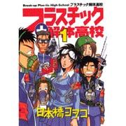 プラスチック解体高校 1(ヤングマガジンコミックス) [コミック]