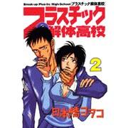 プラスチック解体高校 2(ヤングマガジンコミックス) [コミック]