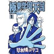 極東学園天国 1(ヤングマガジンコミックス) [コミック]