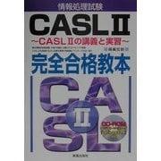 情報処理試験CASL2完全合格教本―CASL2の講義と実習 [単行本]