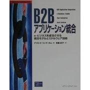 B2Bアプリケーション統合―e-ビジネスを成功させる統合モデルとミドルウェア技術 [単行本]