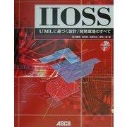 IIOSS UMLに基づく設計/開発環境のすべて [単行本]