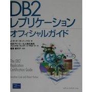 DB2レプリケーションオフィシャルガイド [単行本]
