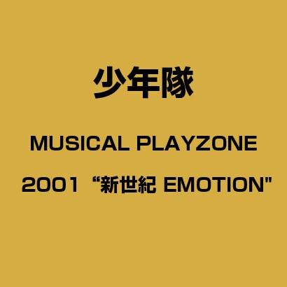 """少年隊/MUSICAL PLAYZONE 2001 """"新世紀"""" EMOTION"""