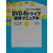 DVD-Rドライブ活用マニュアル―DVD-Videoの作り方 [単行本]