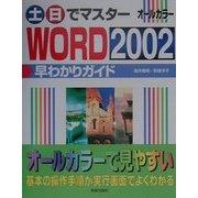 土・日でマスター WORD2002早わかりガイド(土・日でマスターシリーズ) [単行本]